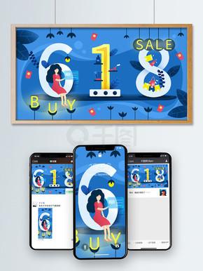 扁平元素字体618购物节横版微信海报插画