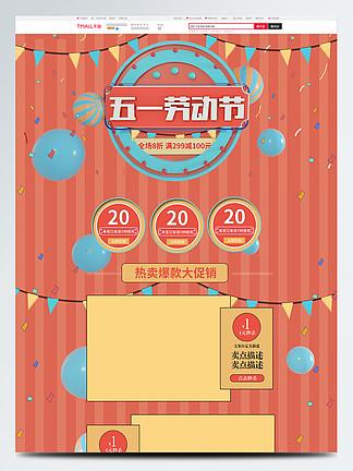 橘红色C4D立体字5劳动节卡通淘宝首页