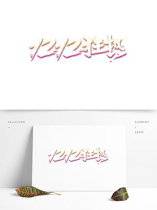 双12狂热艺术字素材