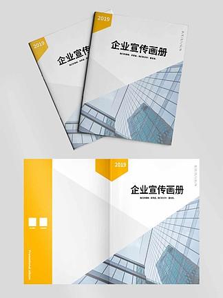 扁平化企业宣传画册封面