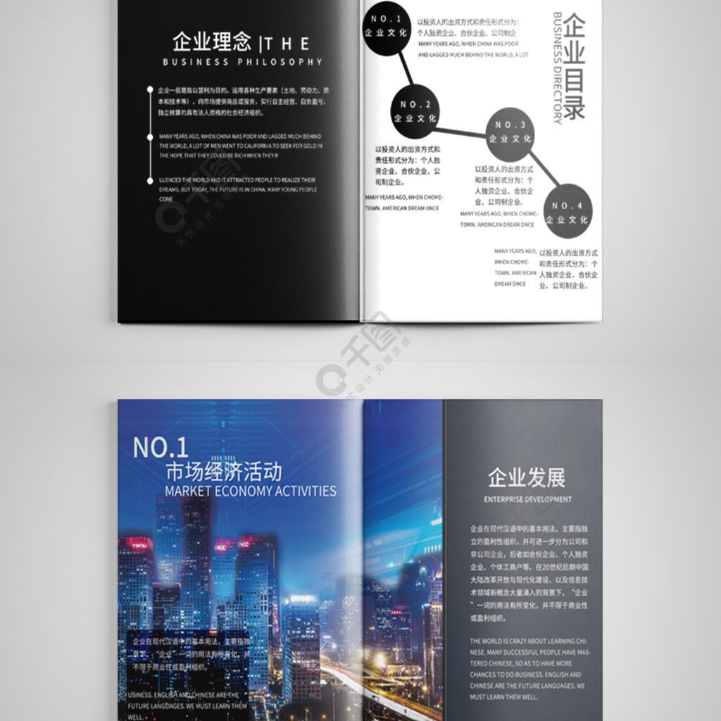 企业画册画册商业画册