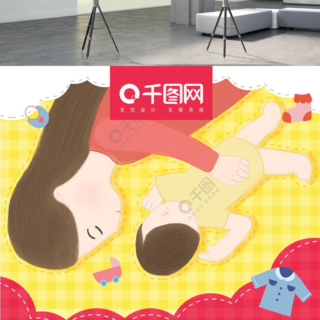 卡通可爱原创插画母婴生活馆海报