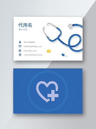 藍白醫生簡潔名片