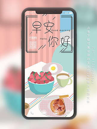 原创手绘正能量早餐早安你好小清新手机配图