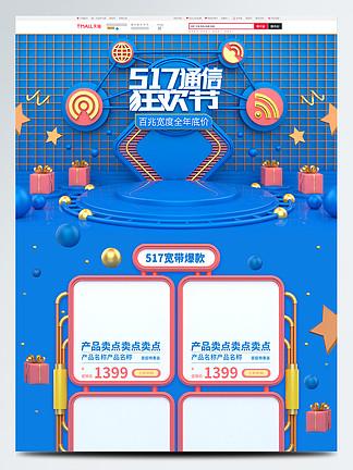 蓝色C4D517通信狂欢节电商首页模板