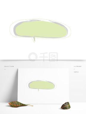 手绘卡通边框对话框元素