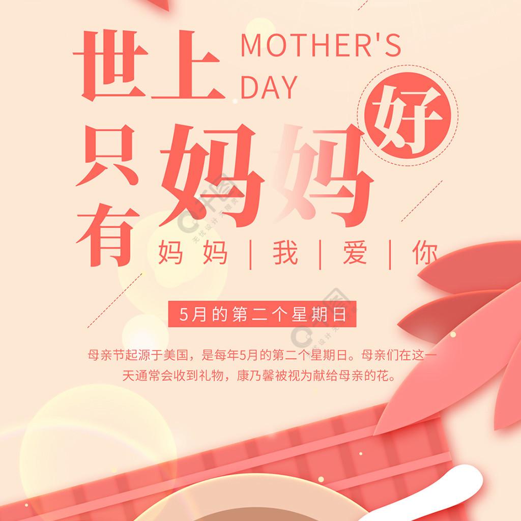 母亲节红色小清新煲汤插画手机用图