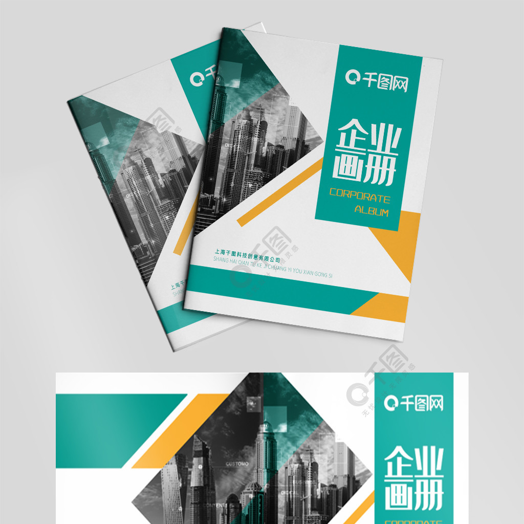 大气商务企业画册