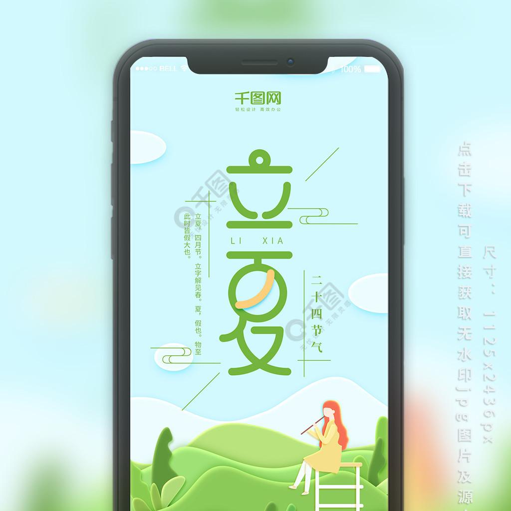 立夏二十四节气绿色小清新女孩手机用图