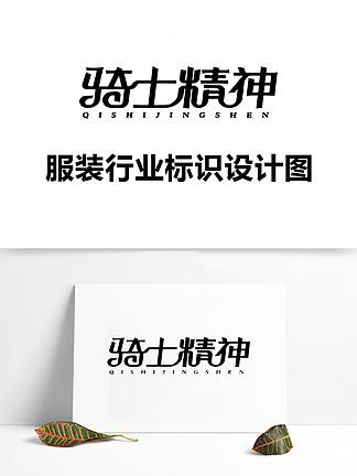 服装行业标识设计图