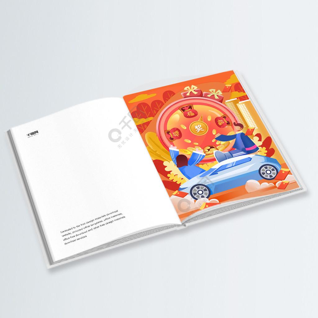 狂欢购物电商首页抽奖转盘金币汽车插画海报