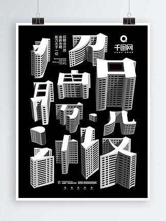 原创流行趋势方寸之间招聘设计师创意海报