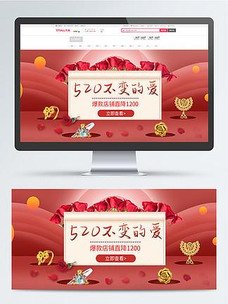 520黄金珠宝banner
