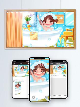 原创手绘插画儿童节可爱的小女孩在洗澡