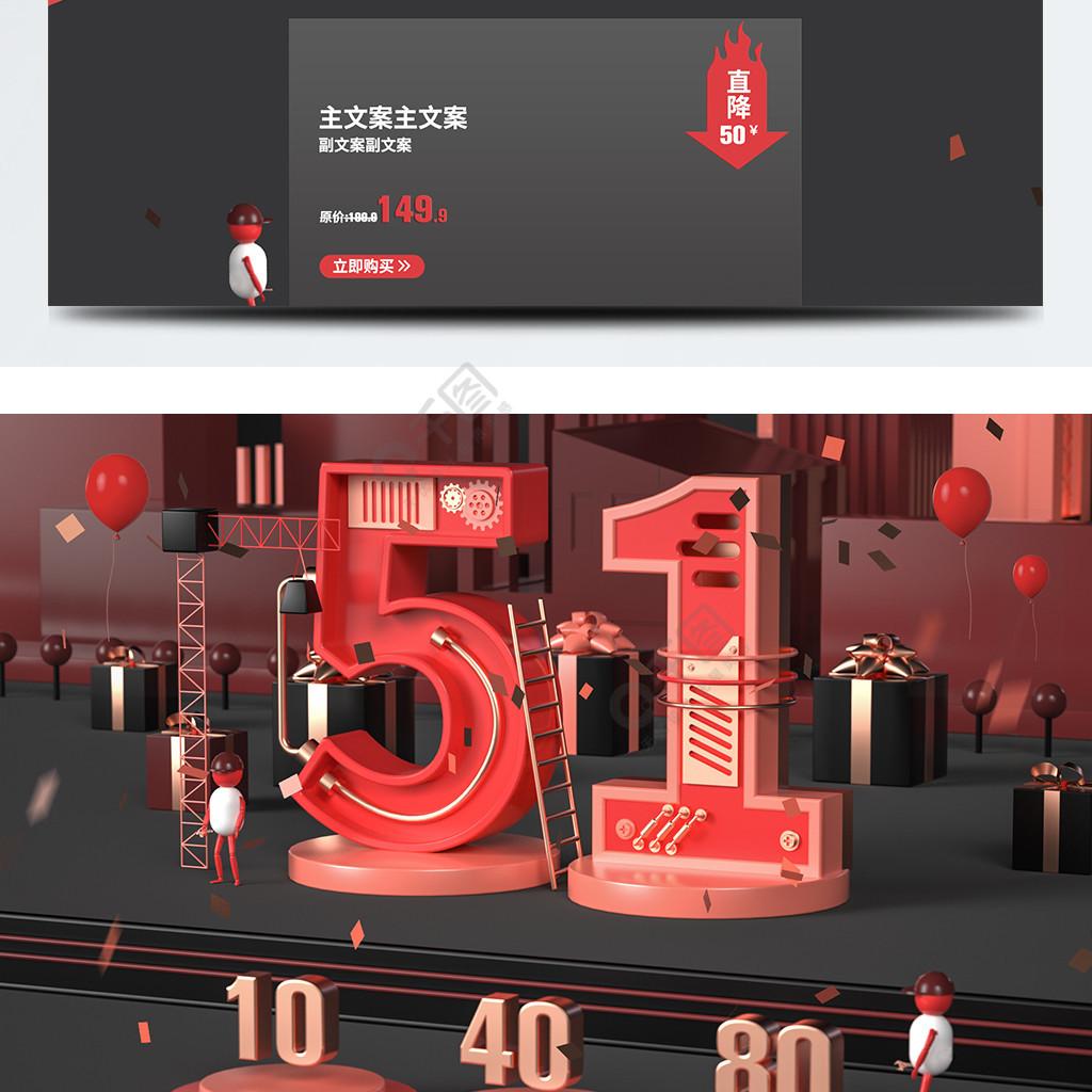 51劳动节促销活动C4DPC端首页模板