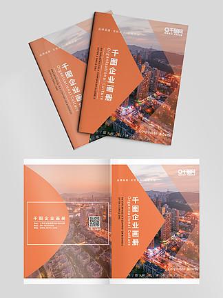 橙色时尚大气企业商务地产简约画册