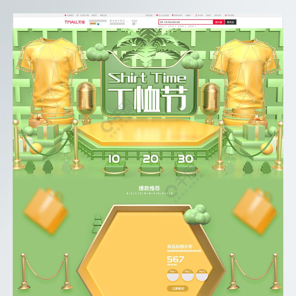 天猫T恤节电商首页模板