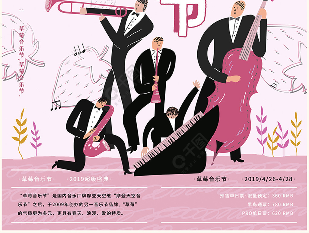 原创手绘草莓音乐节简约清新海报