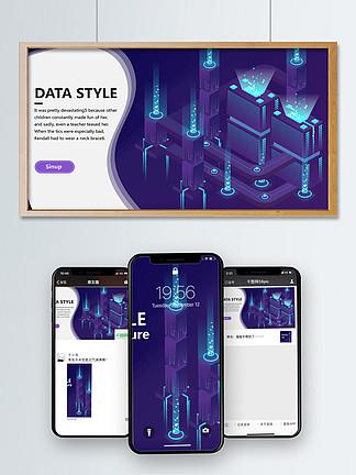 网页配图数据2.5d科技感粒子插画背景