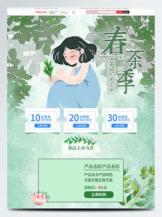 春茶季清新綠色首頁微立體手繪