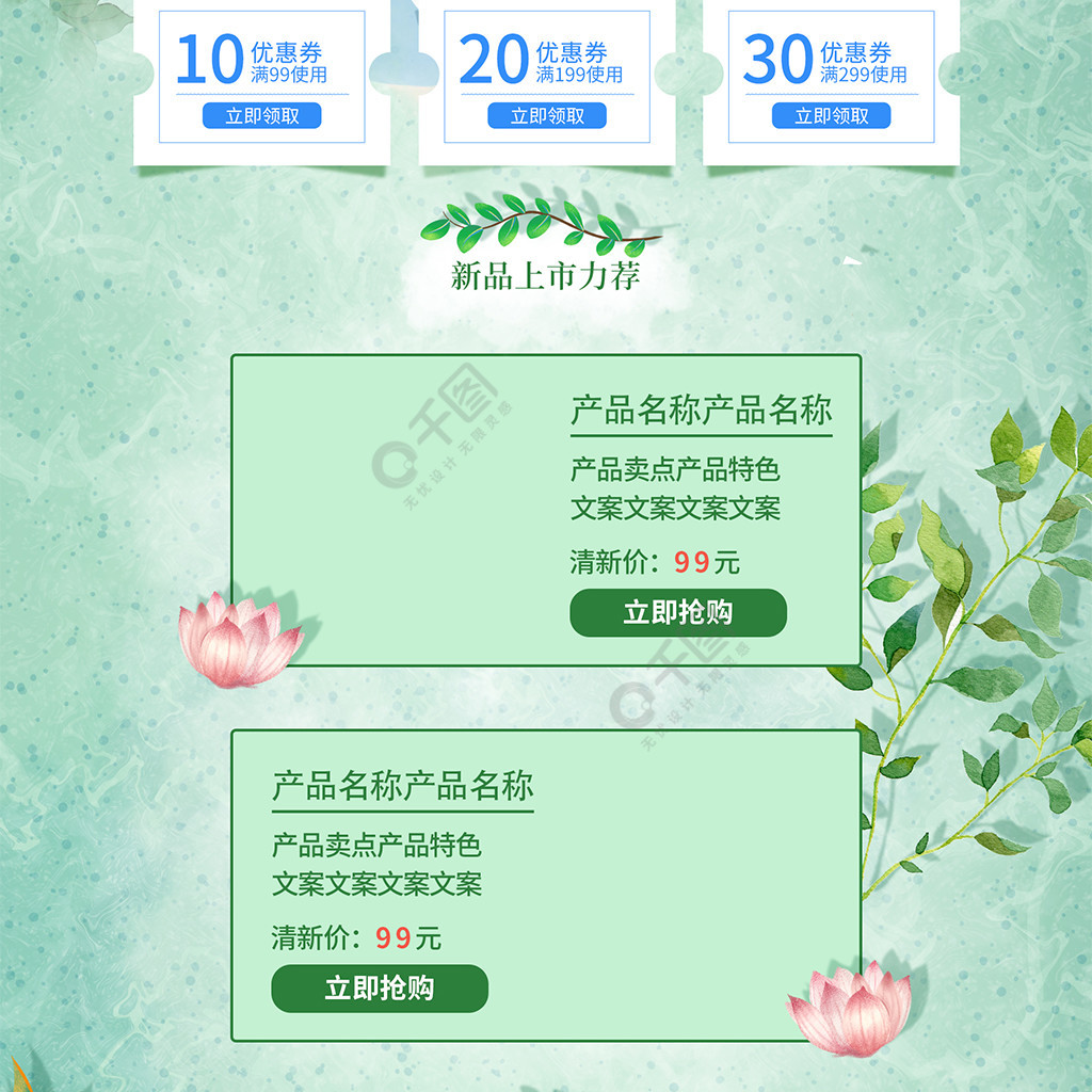 春茶季清新绿色首页微立体手绘