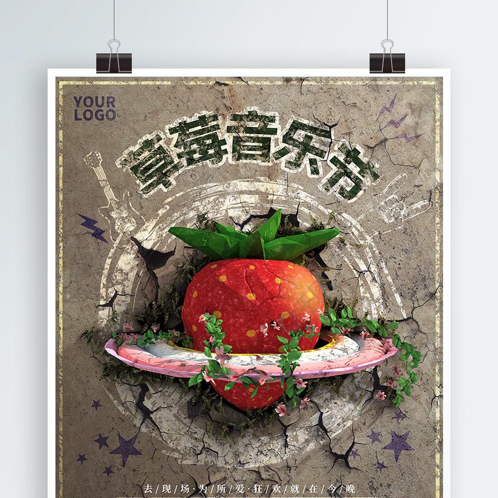 原创C4D草莓音乐节欧美复?#27431;?#28023;报