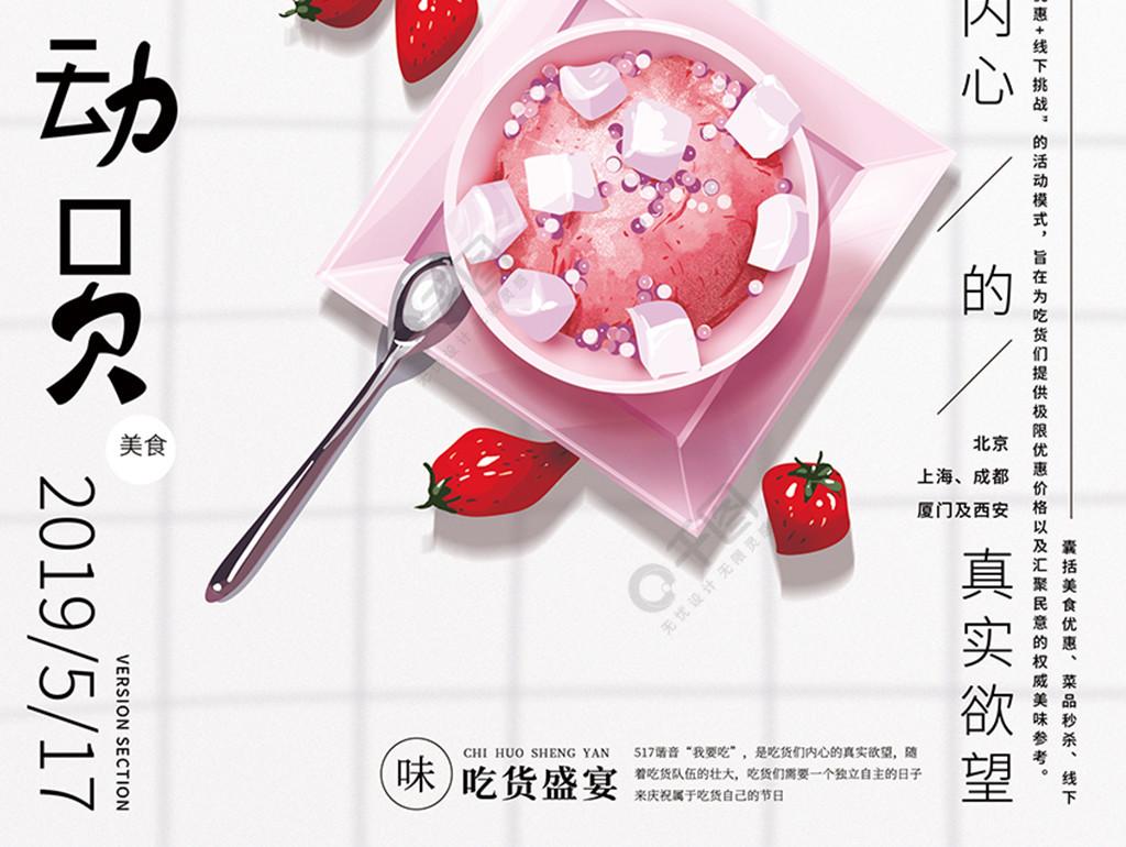 原创手绘517吃货节海报