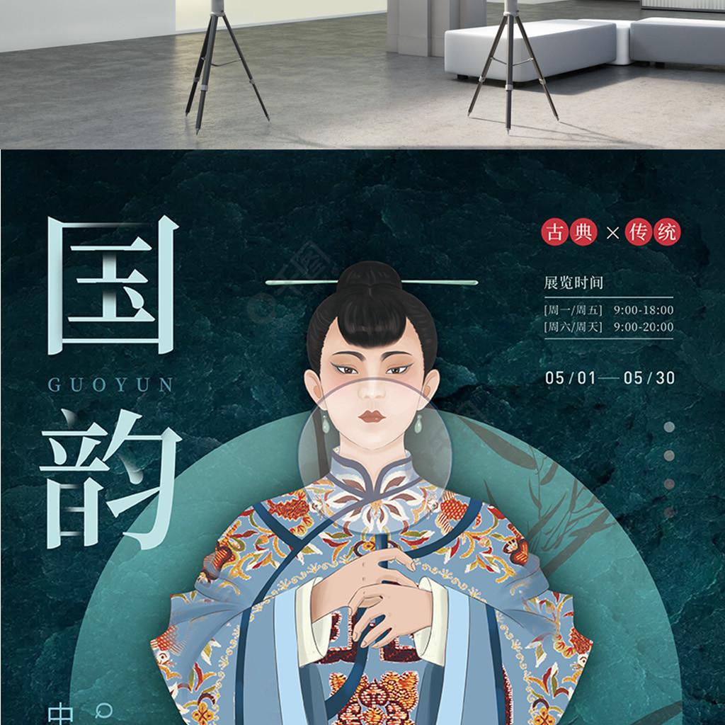 原创插画中式国风国潮海报