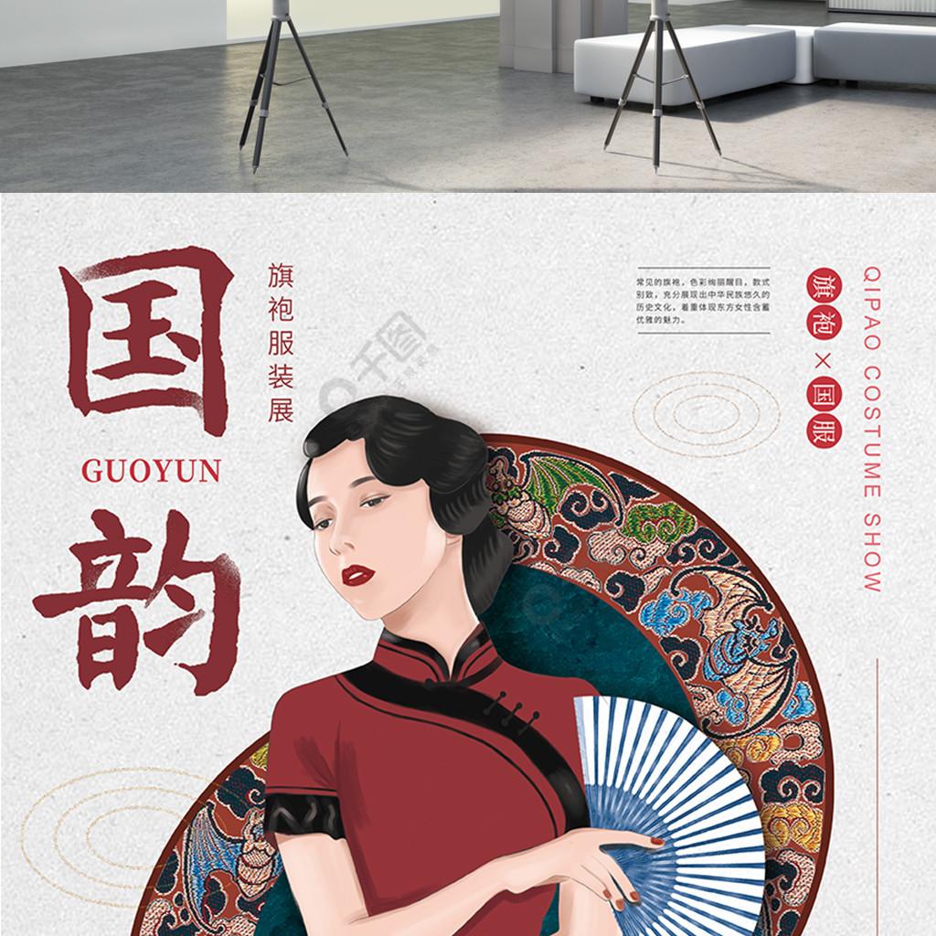 原创插画中国传统旗袍服饰国潮国货海报