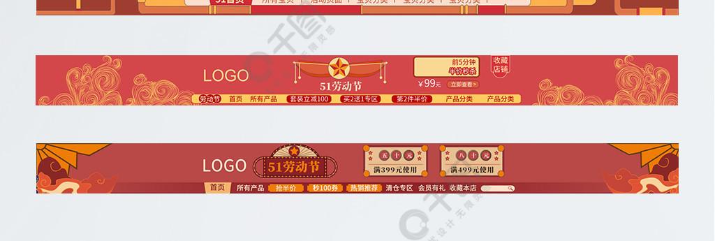 51劳动节红色喜庆复古装饰图像店招