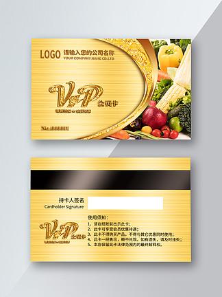 刘记果蔬超市<i>会</i><i>员</i><i>卡</i>