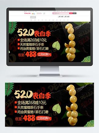 電商banner簡約中國風珠寶首飾手串