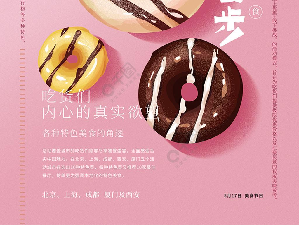原创手绘517吃货节温馨海报