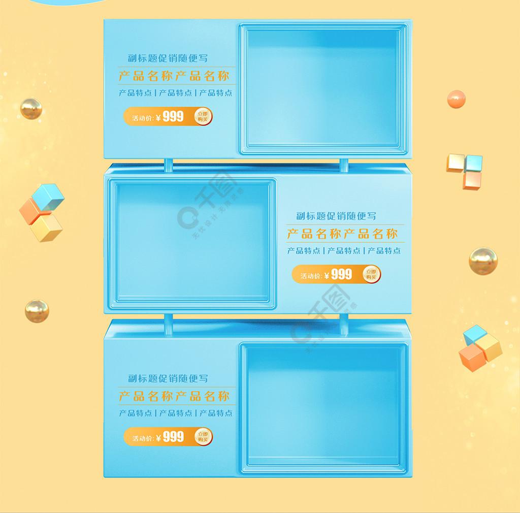 彩色立体C4D六一儿童节母婴电商首页