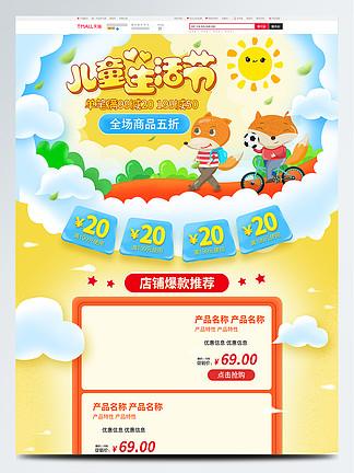 电商淘宝儿童生活节促销卡通手绘首页
