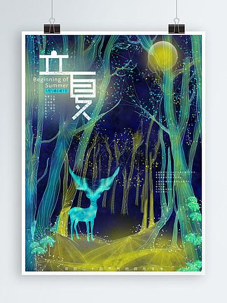 立夏节气原创透感线条色彩林中小鹿插画海报