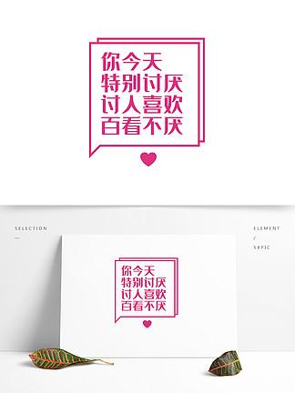 土味情话粉色标签可爱情人节520
