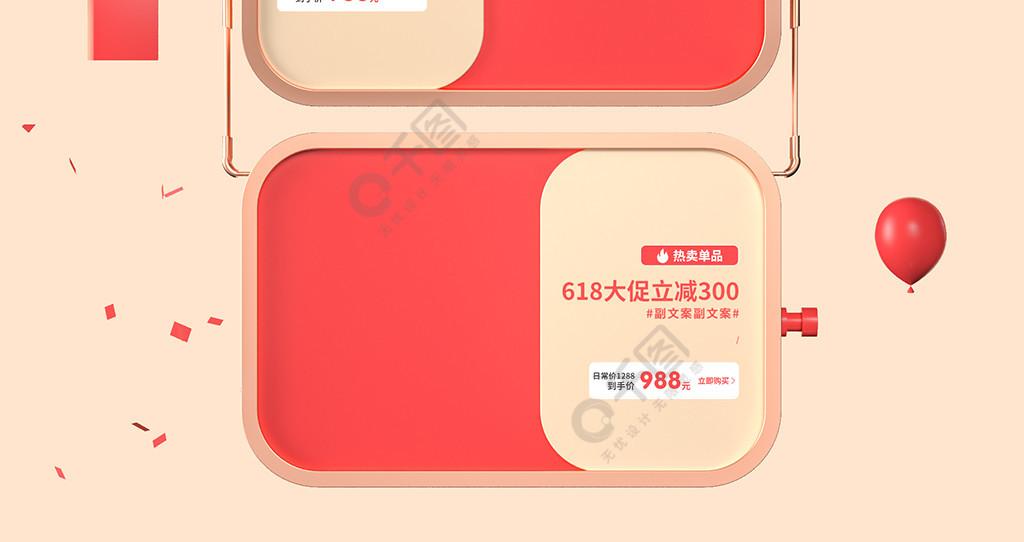 618年中大促立体红色喜庆C4D首页模板