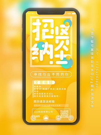 时尚创意招贤纳士企业招聘海报