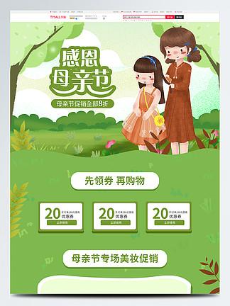 绿色小清新手绘风春夏美妆护肤母亲节首页