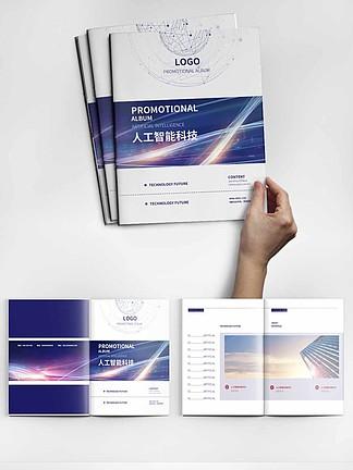 简约大气人工智能科技画册设计