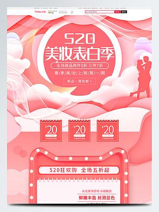 粉色520表白季美妆洗护淘宝天猫首页