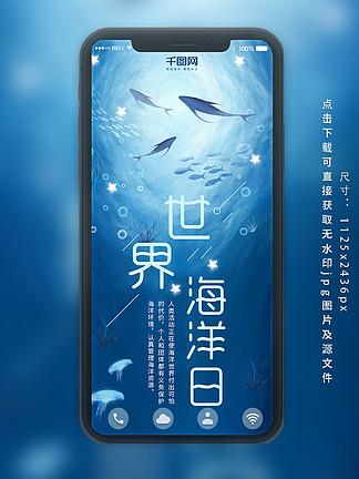 深蓝色海底手绘插画世界海洋日手机海报