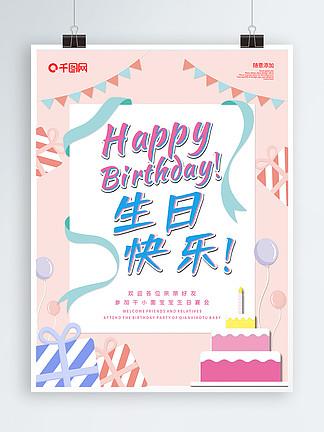 清新卡通滿月宴生日快樂海報