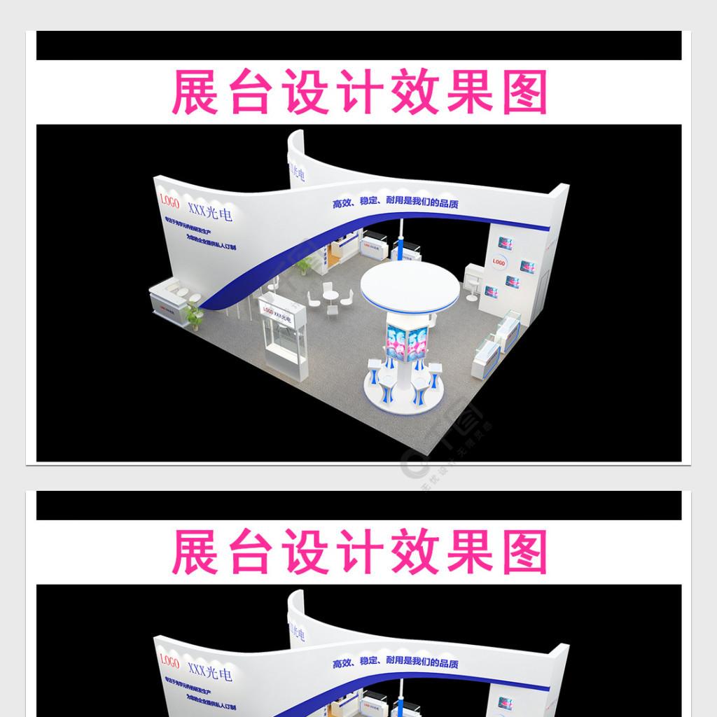 光电展会展台设计