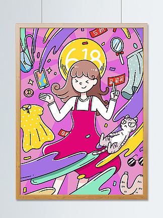 手绘京东618电商季购物女孩涂鸦插画