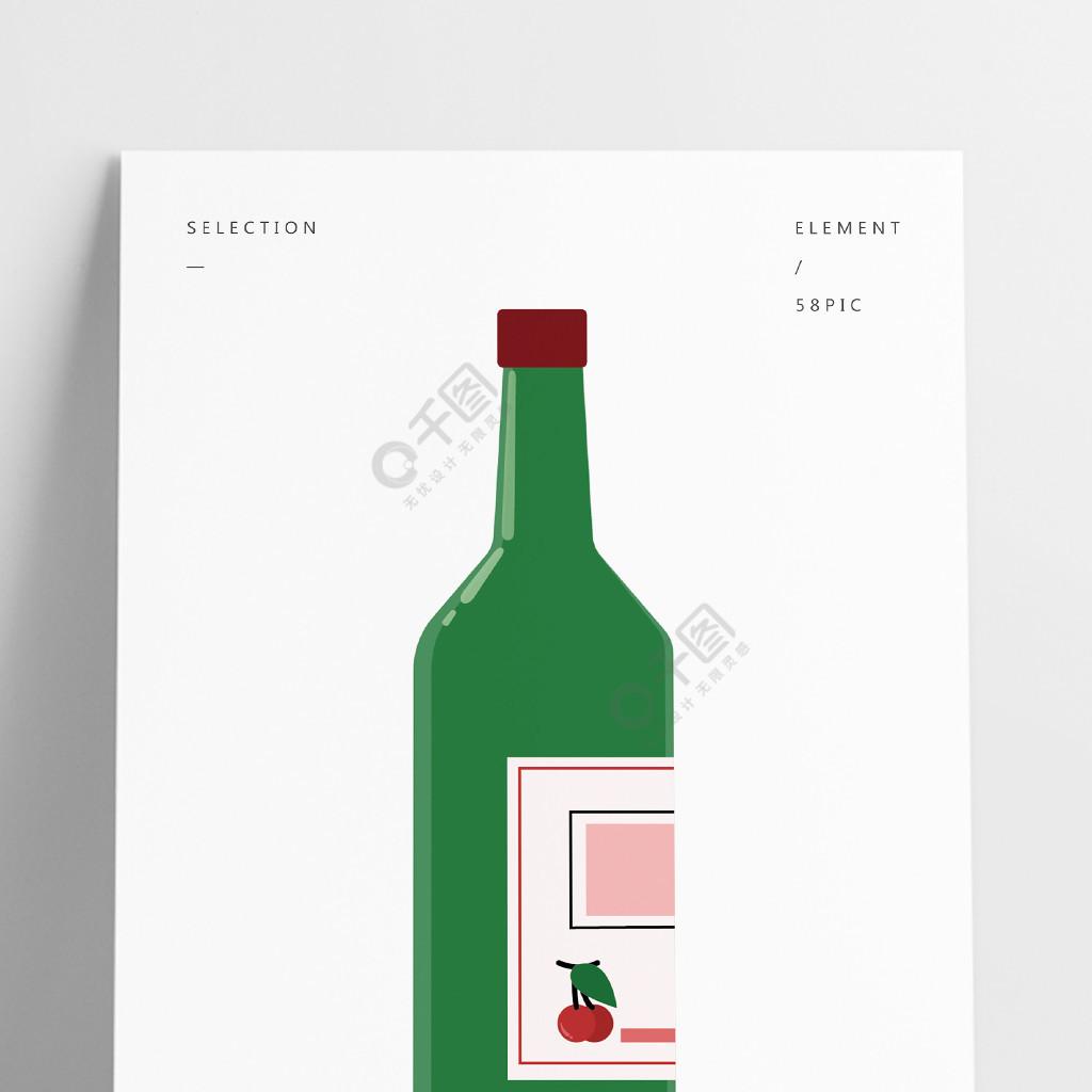 酒瓶图标元素设计模版