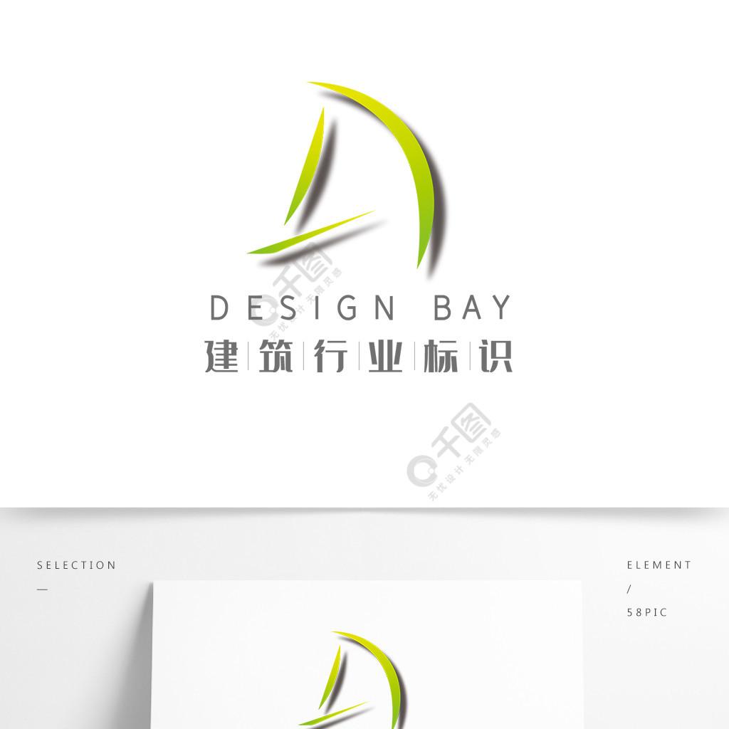 建筑行业logo绿色矢量