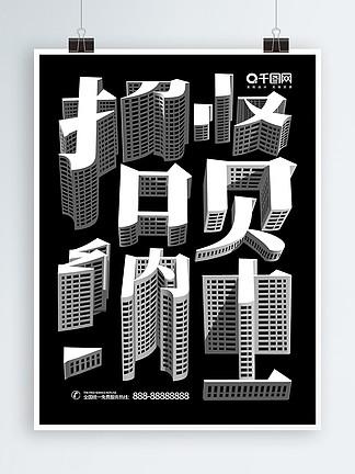 原创流行趋势方寸之间招聘创意海报招贤纳士