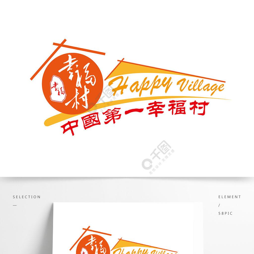 原创简约大气幸福村logo设计